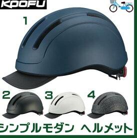 【自転車 大人 ヘルメット】OGKカブト KOOFU(コーフー) CS-1 頭囲57〜60cm