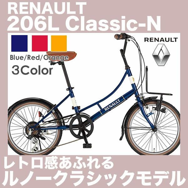 【バスケット取付可能】ルノー RENAULT 自転車 206L Classic-N 206LクラシックN 20インチ 外装6段変速付 2017年モデル クラシカルで美しいデザインとお安い価格が人気 レトロデザイン コンパクトバイク ミニベロ 小径車 オールマイティに使える人気モデル