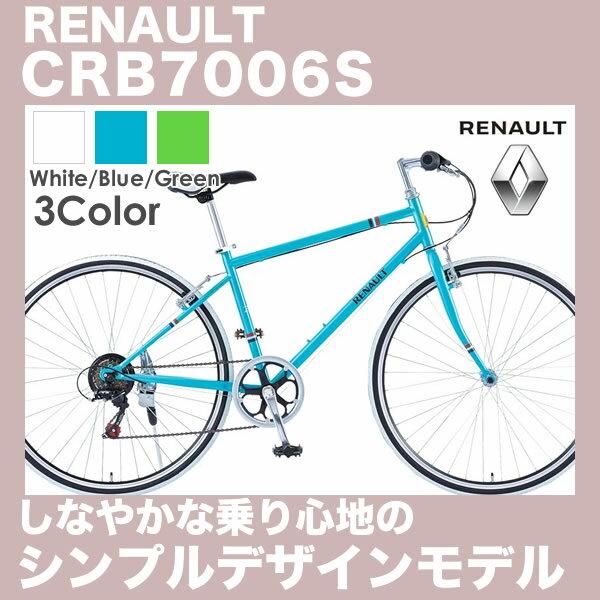ルノー 自転車 クロスバイク CRB7006S 700C 外装6段変速付 2017年モデル シンプルで美しいデザイン 通勤用自転車 通学用自転車 オールマイティに使える人気モデル RENAULT CRB7006S 700×28C シマノ製変速機 6段ギア付
