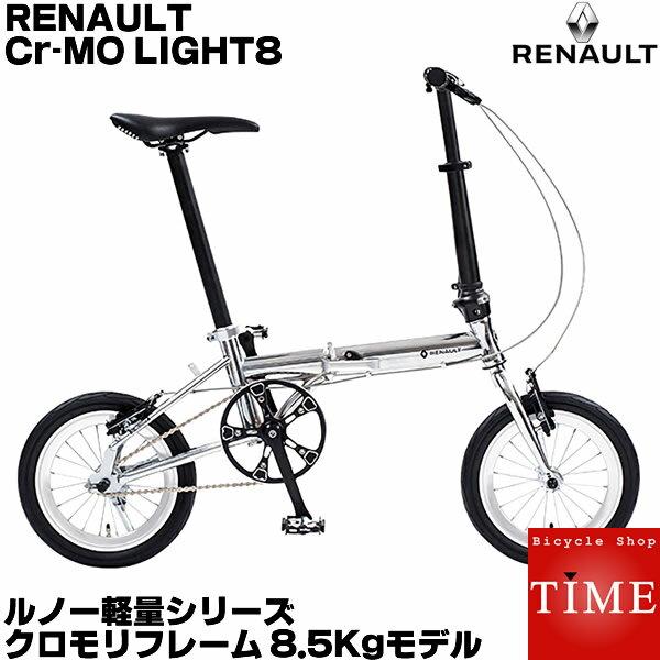 ルノー ライト8 クロモリ140 RENAULT Cr-Mo LIGHT8 2018年モデル 14インチ 変速なし クロモリ 折りたたみ自転車 クロモリライト8