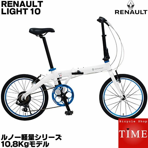 ルノー ライト10 AL207 RENAULT LIGHT10 2018年モデル 20インチ 外装7段変速 ロングライドも可能 折りたたみ自転車 アルミフレーム製