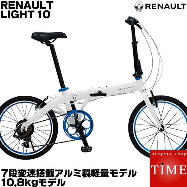 【送料無料】【防犯登録無料】ルノー ライト10 AL207 RENAULT LIGHT10 2019年モデル 20インチ 外装7段変速 ロングライドも可能 折りたたみ自転車 アルミフレーム製