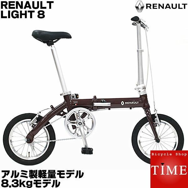 【送料無料】【防犯登録無料】ルノー ライト8 RENAULT LIGHT8 2019年モデル 14インチ 変速なし 折りたたみ自転車 アルミフレーム 超軽量モデル