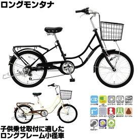 【限定カラー登場】20インチママチャリ 20ロングモンタナ6Sオート 20インチ 6段変速付【後ろ子供乗せ取付可能。子供乗せ自転車としても人気のおしゃれ自転車】
