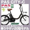 電動自転車 20インチ PAS CITY-C PASシティC PA20CC 2017年モデル ヤマハ パスシティC 電動アシスト自転車 内装3段変速付 コンパクトで小さい、乗り安い おしゃれデザインが
