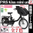 PAS Kiss mini un ヤマハ パスキスミニアン PA20KXL 送料無料 特典付 2017年モデル 電動自転車 子供乗せ 3人乗り自転車 三人乗り ...