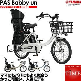 PAS Babby un ヤマハ パスバビーアン PA20BXLR 2019年モデル 電動自転車 子供乗せ 3人乗り自転車 三人乗り パスバビーun 20インチ 子供乗せ電動自転車 PASバビーun シートカバー・チャイルドシートもお安い価格で 前後ろ子供乗せ取付可