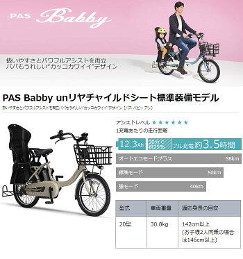PASBabbyunヤマハパスバビーアンPA20BXLR2019年モデル電動自転車子供乗せ3人乗り自転車三人乗りパスバビーun20インチ子供乗せ電動自転車PASバビーunシートカバー・チャイルドシートもお安い価格で前後ろ子供乗せ取付可