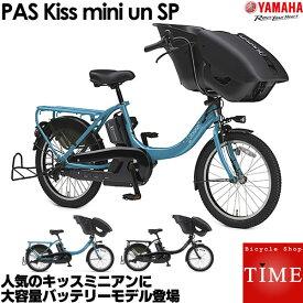 PAS Kiss mini un SP ヤマハ パスキスミニアンスーパー PA20KXL 2019年モデル 電動自転車 子供乗せ 3人乗り自転車 三人乗り パスキッスミニアンスーパー 20インチ 子供乗せ電動自転車 PASキスミニun チャイルドシート・カバーもお安い価格で