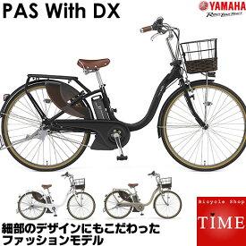 ヤマハ パスウィズDX PAS With DX 電動自転車 2019年モデル 26インチ 24インチ PA26WDX PA24WDX 電動アシスト自転車 乗り安い アシスト電動自転車 ママチャリ
