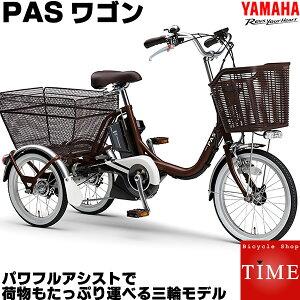 【関東、東海、関西のみ配達可能】ヤマハ 電動三輪自転車 PASワゴン パスワゴン PT16 2020年モデル 前18インチ 後16インチ 三輪電動自転車
