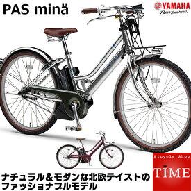 ヤマハ パスミナ PAS mina 電動自転車 2021年モデル 26インチ PA26M 電動アシスト自転車 アシスト電動自転車