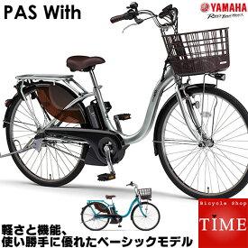 【送料無料】※一部対象外 ヤマハ YAMAHA PAS With 26インチ 24インチ 2021年モデル 電動アシスト自転車 PA26W PA24W パスウィズ リヤチャイルドシート装着可 内装3段変速 3年間盗難補償