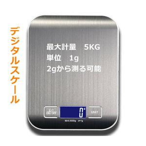 デジタルスケール ジタル はかり 電子天秤 一体型 5kgまで 5000g 1g単位  デジタル はかり 精密な計量器 図り 秤 計り 量り 旅行 風袋引き機能  キッチン 電子秤 クッキング