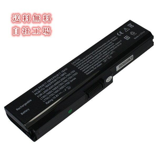 東芝 新品 TOSHIBA dynabook Satellite T350 T351 T451 T551 T571 B241/W2CE dynabook B351 PABAS228 PABAS227 PA3817 互換バッテリー
