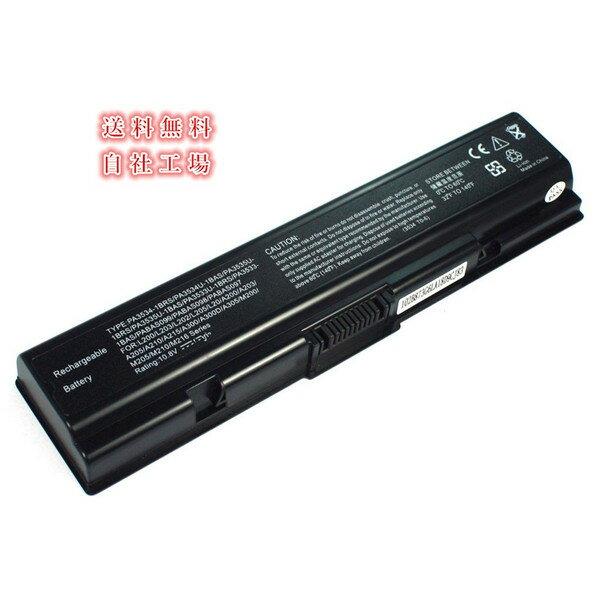 東芝 新品 TOSHIBA PA3533U-1BRS PA3533U-1BAS PA3534U-1BAS PA3534U-1BRS PABAS097 PABAS098 PABAS174 PABAS173 互換 バッテリー