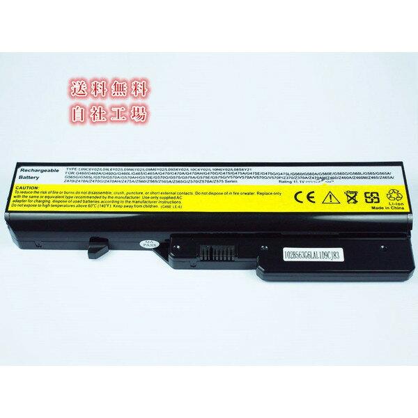 レノボ 新品 Lenovo/IBM B470 B570 G460 G465 G470 G475 G560 G565 G570 B470A B470G B570A B570G G460AL G460E G460A G560A Series 互換バッテリー