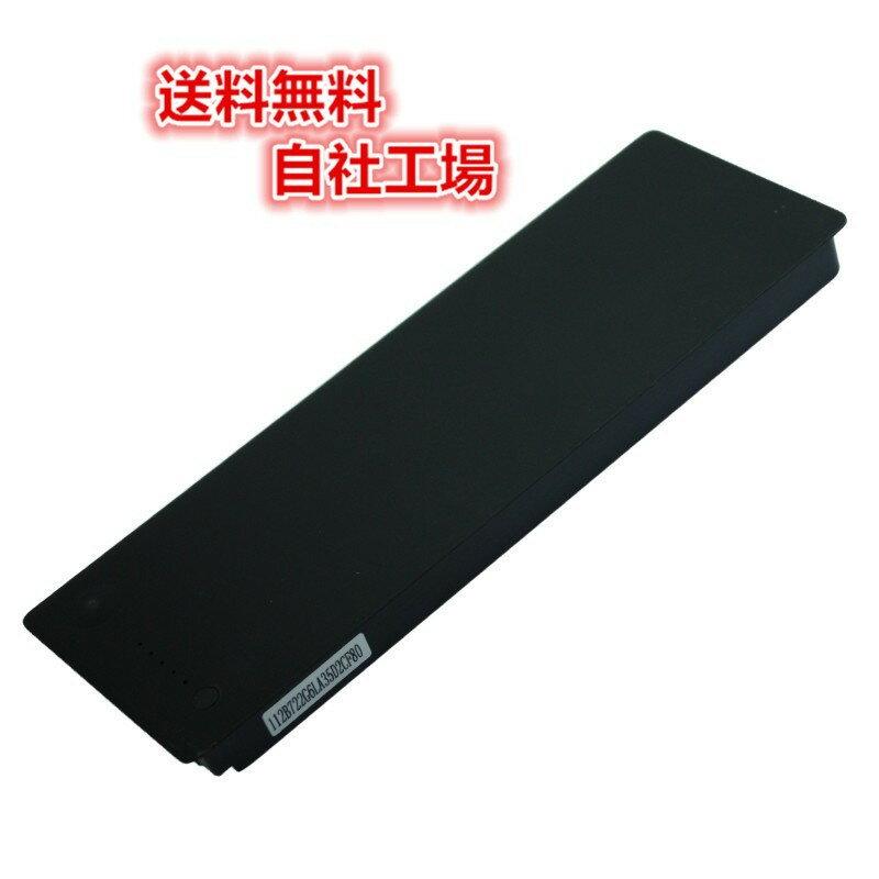 【日本国内向け】【ブランドセル使用】アップル 新品 黒 APPLE MacBook 13 A1185 A1181 MA561 互換 バッテリー