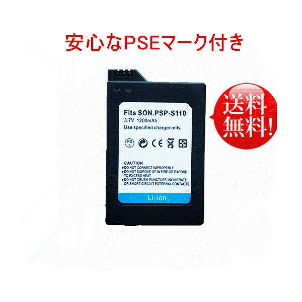 【定形外にて発送】新品【3.7V 1200mAh】PSP-2000 PSP-3000 PSP-S110  PSPS110 互換 バッテリーパック 当日発送