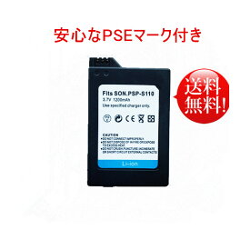 【定形外にて発送】新品【3.7V 1200mAh】PSP-2000 PSP-3000 PSP-S110  PSPS110 互換 バッテリーパック