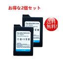 【2個セット 実容量高】 PSP-S110 新品 PSP-2000 PSP-3000 PSP-S110  PSPS110 互換 バッテリー電池パック