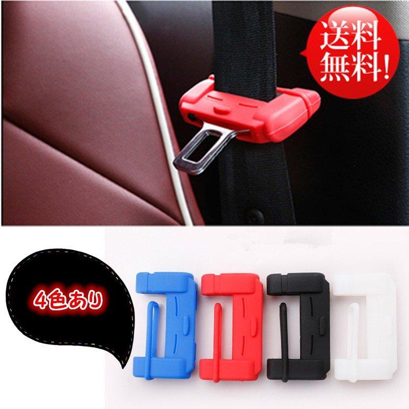 シートベルトカバー シリコン バックル シートベルト カバー 傷防止