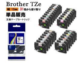 【新色入荷】Brother ブラザー テプラテープ ピータッチキューブ用 互換 幅 12mm 【長さ 8m/5m】 全 31色 TZeテープ TZeシリーズ マイラベル 1個 2年保証可能 PT-710BT
