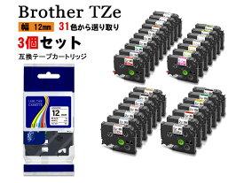 Brother ブラザー テプラテープ ピータッチキューブ用 互換 幅 12mm 【長さ 8m/5m】 全 31色 TZeテープ TZeシリーズ マイラベル 3個セット 2年保証可能 PT-710BT
