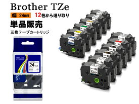 Brother ブラザー テプラテープ ピータッチキューブ用 互換 幅 24mm 長さ 8m 全 12色 TZeテープ TZeシリーズ お名前シール マイラベル 1個 2年保証可能