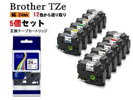 Brother ブラザー テプラテープ ピータッチキューブ用 互換 幅 24mm 長さ 8m 全 12色 TZeテープ TZeシリーズ お名前シール マイラベル 5個セット 2年保証可能