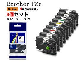 Brother ブラザー テプラテープ ピータッチキューブ用 互換 幅 6mm 長さ 8m 全 9色 TZeテープ TZeシリーズ お名前シール マイラベル 3個セット 2年保証可能