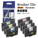 Brother ブラザー テプラテープ ピータッチキューブ用 互換 幅 6mm 長さ 8m 全 7色 TZeテープ TZeシリーズ お名前シール マイラベル 1個 2年保証可能