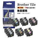 Brother ブラザー テプラテープ ピータッチキューブ用 互換 幅 12mm 【長さ 8m/5m】 全 19色 TZeテープ TZeシリーズ マイラベル【TZe-MQP35は在庫切れ】