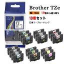 Brother ブラザー テプラテープ ピータッチキューブ用 互換 幅 12mm 【長さ 8m/5m】 全 19色 TZeテープ TZeシリーズ マイラベル 10個セット 2年保証可能「TZe-MQ8