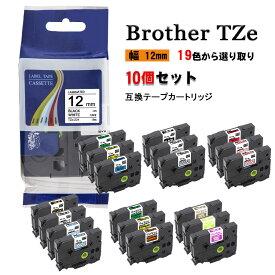Brother ブラザー テプラテープ ピータッチキューブ用 互換 幅 12mm 【長さ 8m/5m】 全 19色 TZeテープ TZeシリーズ マイラベル 10個セット 2年保証可能