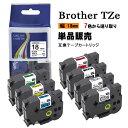 Brother ブラザー テプラテープ ピータッチキューブ用 互換 幅 18mm 長さ 8m 全 7色 TZeテープ TZeシリーズ お名前シール マイラベル 1個 2年保証可能
