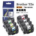 Brother ブラザー テプラテープ ピータッチキューブ用 互換 幅 24mm 長さ 8m 全 7色 TZeテープ TZeシリーズ お名前シール マイラベル 1個 2年保証可能
