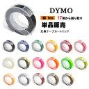 ダイモ Dymo dymo テプラテープ 互換 幅 9mm 長さ 3m 全 17色 メタリックカラー・テープ マ グロッシーテープ リフィルテープ 1個 2年保証可能