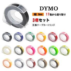 ダイモ Dymo dymo テプラテープ 互換 幅 9mm 長さ 3m 全 17色 メタリックカラー・テープ マ グロッシーテープ リフィルテープ 3個セット 2年保証可能【赤褐色は在庫切れ】