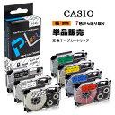 Casio casio カシオ テプラテープ 互換 幅 9mm 長さ 8m 全 7色 テープカートリッジ カラーラベル カシオ用 ネームランド 1個セット 2年保証可能