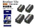 Brother ブラザー テプラテープ ピータッチキューブ用 互換 幅 9mm 長さ 8m 全 23色 TZeテープ TZeシリーズ お名前シール マイラベル 1個 2年保証可能【 TZe-122(透明地赤文字)TZe-M921(つや消し・銀地黒文字)は在庫切れ】