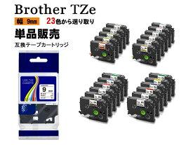 Brother ブラザー テプラテープ ピータッチキューブ用 互換 幅 9mm 長さ 8m 全 23色 TZeテープ TZeシリーズ お名前シール マイラベル 1個 2年保証可能