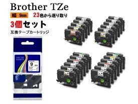 Brother ブラザー テプラテープ ピータッチキューブ用 互換 幅 9mm 長さ 8m 全 23色 TZeテープ TZeシリーズ お名前シール マイラベル 3個セット 2年保証可能