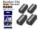 【新色入荷】Brother ブラザー テプラテープ ピータッチキューブ用 互換 幅 12mm 【長さ 8m/5m】 全 28色 TZeテープ TZeシリーズ マイラベル 1個 2年保証可能 PT-710BT