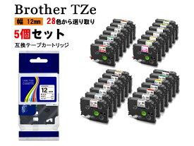 Brother ブラザー テプラテープ ピータッチキューブ用 互換 幅 12mm 【長さ 8m/5m】 全 28色 TZeテープ TZeシリーズ マイラベル 5個セット 2年保証可能 PT-710BT