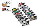 Casio casio カシオ ネームランド 互換テープカートリッジ テプラテープ 互換 幅 12mm 長さ 8m 全 15色 テープカートリッジ カラーラベル カシオ用 ネームランド 3個セット 2年保証可能【XR-12ARDは在庫切れ】