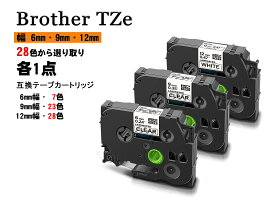 Brother ブラザー テプラテープ ピータッチキューブ用 互換 幅 12mm 全 28色 幅 9mm 全 23色   幅 6mm 長さ 8m 全 7色TZeテープ TZeシリーズ マイラベル 3個セット 2年保証可能 PT-710BT