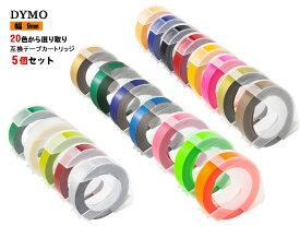 ダイモ Dymo dymo テプラテープ 互換 幅 9mm 長さ 3m 全 20色 メタリックカラー・テープ マ グロッシーテープ リフィルテープ 5個セット 2年保証可能