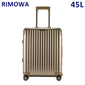 RIMOWA リモワ TOPAS TITANIUM MW トパーズ チタニウム 45L 923.56.03.4 シャンパンゴールド TSAロック スーツケース キャリーバッグ 【送料無料(※北海道・沖縄は1,000円)】