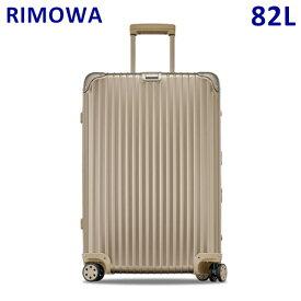 RIMOWA リモワ TOPAS TITANIUM MW トパーズ チタニウム 82L 923.70.03.4 シャンパンゴールド TSAロック スーツケース キャリーバッグ 【送料無料(※北海道・沖縄は1,000円)】